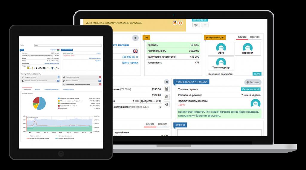 Виртономика бизнес-симулятор для предпринимателя