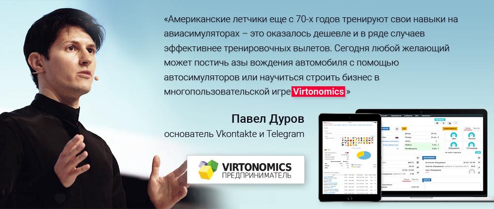 Павел Дуров рекомендует предпринимателям использовать для обучения бизнес-симулятор Virtonomics